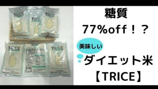 糖質制限用のお米TRICEの味