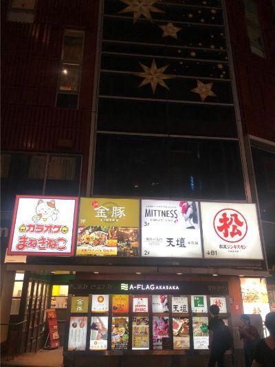LAVA赤坂店はオフィス街近く