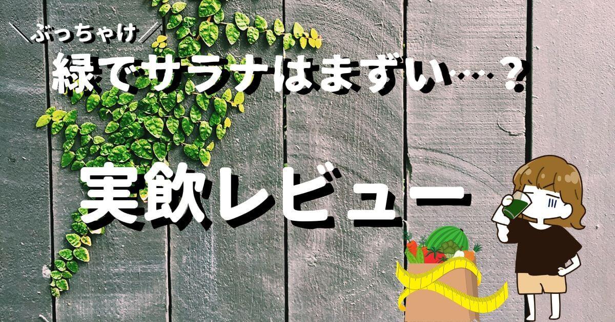 緑でサラナはまずい?