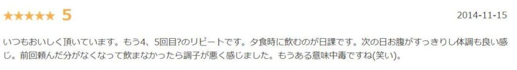 青汁畑口コミの画像②