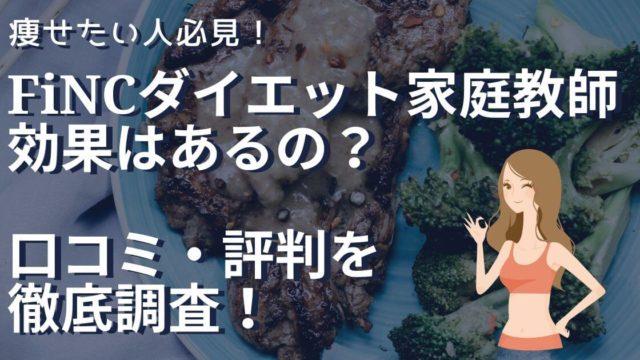 FiNCダイエット家庭教師の評判・口コミ