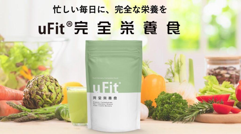 uFit完全栄養食レビュー