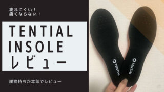 TENTIAL INSOLEの口コミ・レビュー