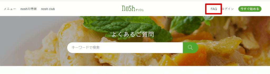 noshの解約ページが見つからない