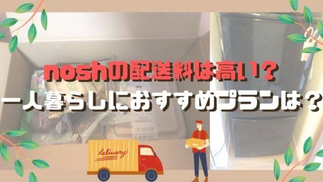 noshの配送料は高い?一人暮らし用の収納おすすめプラン
