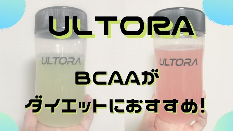 ULTOARAのBCAAがダイエットにおすすめ!