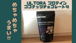ULTORAプロテインのココナッツチョコレート味レビュー